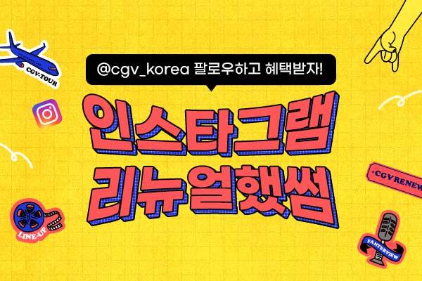 [CGV MOVIESTAGRAM] CGV인스타그램 리뉴얼 ★