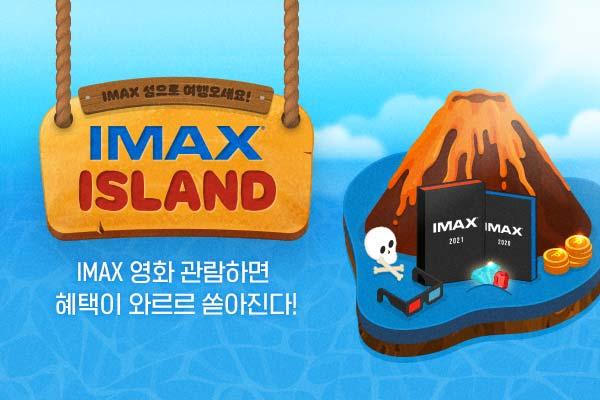 [IMAX ISLAND] IMAX섬으로 여행오세요!