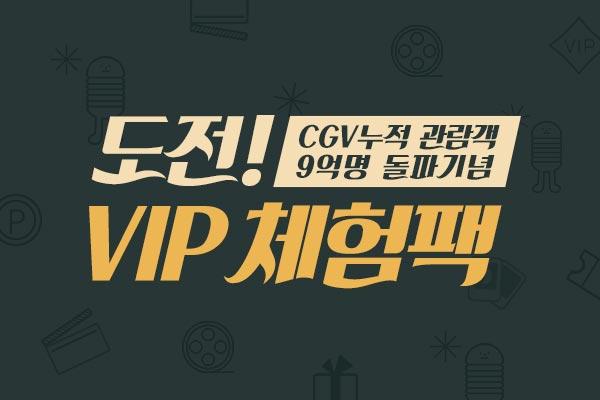 도전! VIP 체험팩