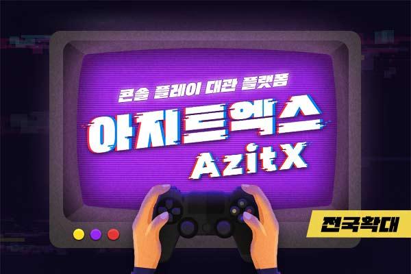 콘솔게임 전용대관<br/>플렛폼 아지트엑스 이벤트