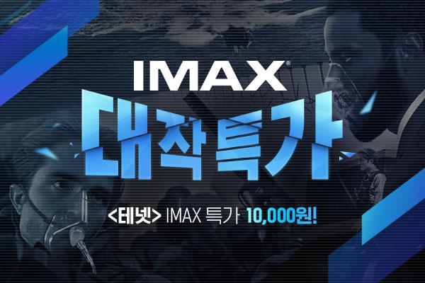 [테넷] IMAX 대작 특가