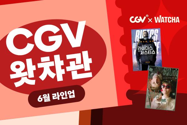 [CGV 왓챠관]<br/>6월 상영작 라인업