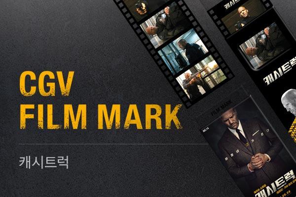 [캐시트럭]  CGV 필름마크
