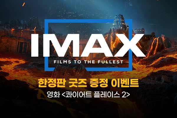 [콰이어트 플레이스 2] IMAX 한정판 굿즈 증정