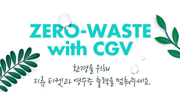Zero-Waste 캠페인