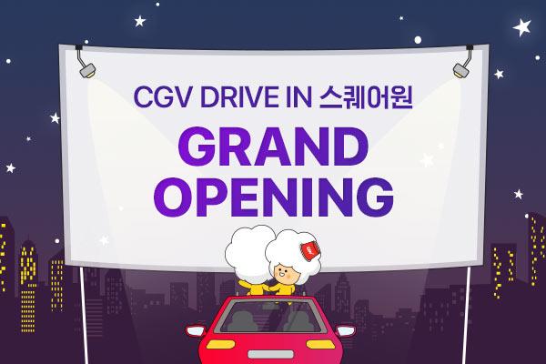 CGV drive in 스퀘어원 자동차 극장 그랜드 오픈