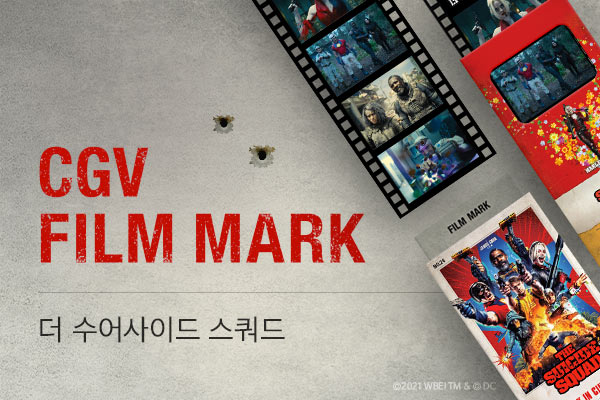 [더 수어사이드 스쿼드] CGV 필름마크
