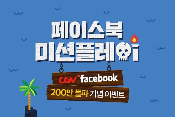 CGV페이스북 200만 팬 돌파 페이스북 미션플레이!
