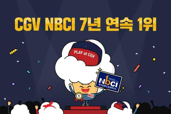 NBCI 7년 연속 1위 기념 1+1 관람권 선착순 판매!