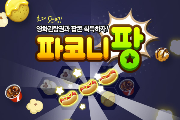 [CGV 게임] 2탄 출시 파코니팡!