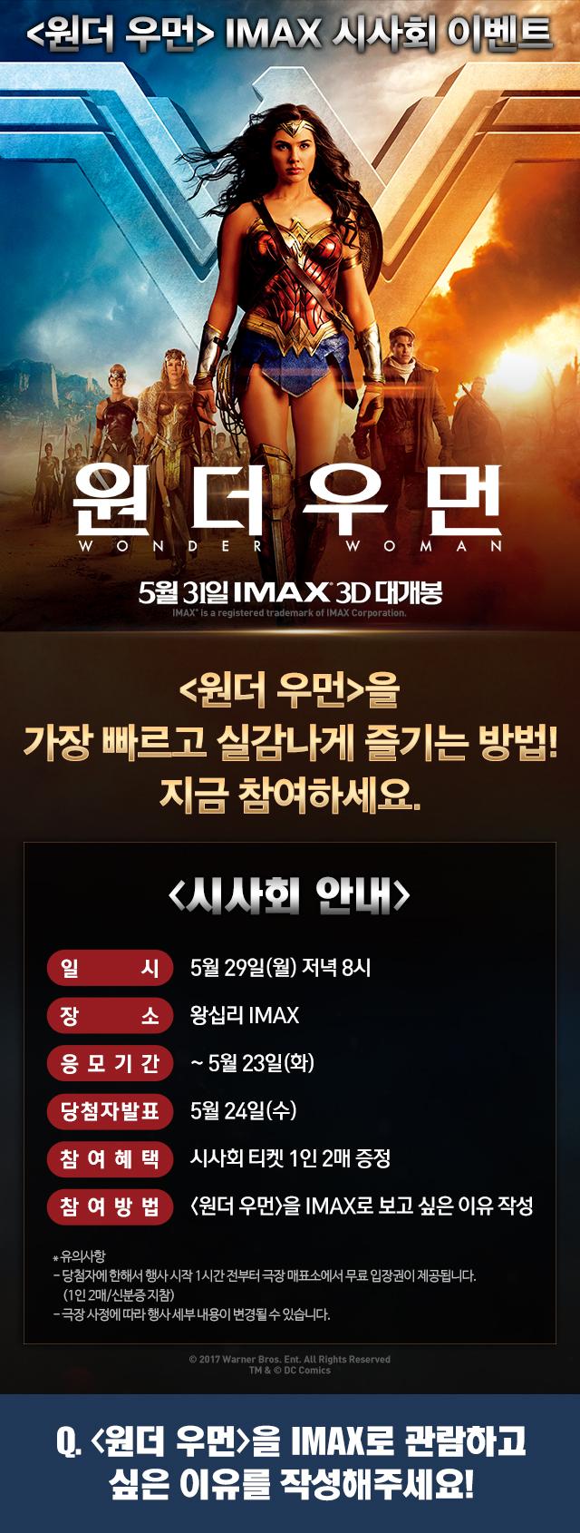 [원더 우먼]IMAX 시사회