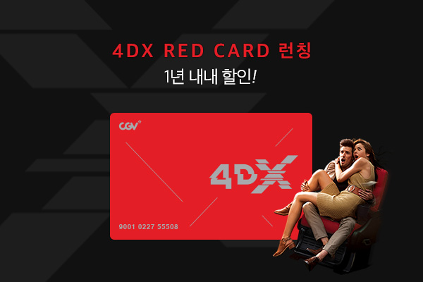 4DX RED CARD<br/>무료 관람권 + 1년 할인!