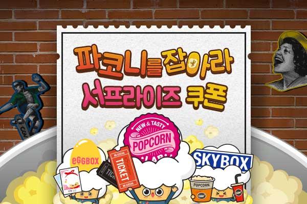 CGV용산아이파크몰 오픈기념 파코니를잡아라 이벤트