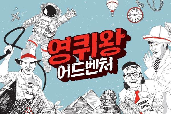 [영퀴왕 어드벤처] 온라인 예선 START!!