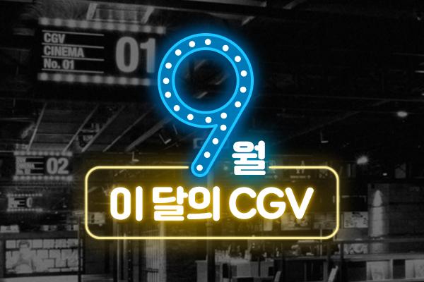 [이달의 CGV] 9월의CGV 전용 스페셜 혜택!