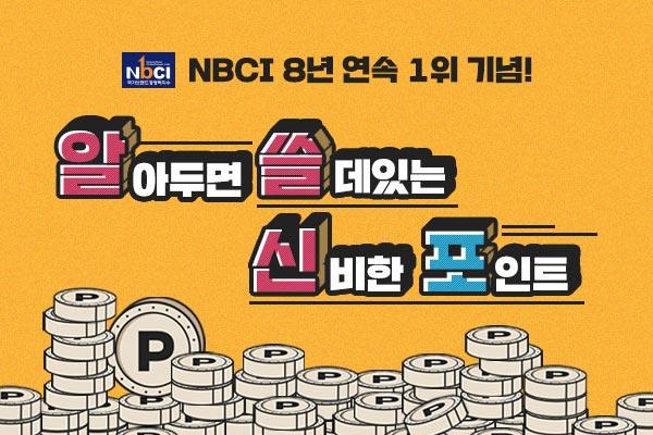 [NBCI 8년 연속 1위 기념] 알.쓸.신.포 이벤트