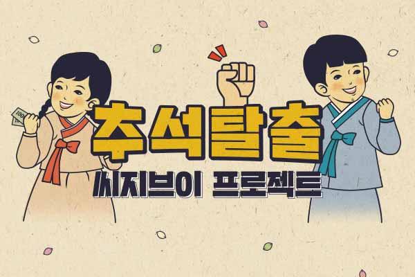 [추석탈출씨지브이프로젝트] 긴-연휴 CGV로 탈!출!