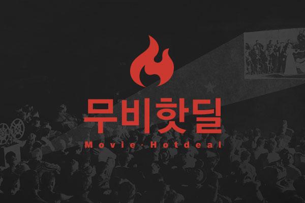 [무비핫딜]6천원으로 즐기는 겨울 영화 3편!