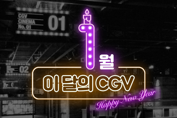 [1월의 CGV] 겨울방학에  가볼만한 극장은?