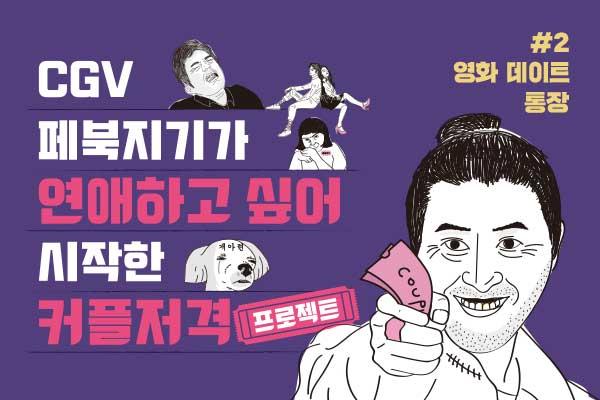 [CGV커플저격 프로젝트] #2 영화데이트 통장