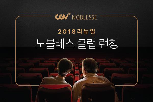 2018 리뉴얼 노블레스 클럽 런칭!