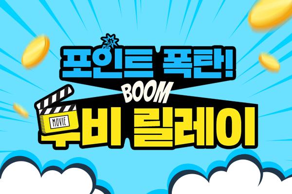 영화 3편 보면 CJ ONE 3천포인트 전원증정!