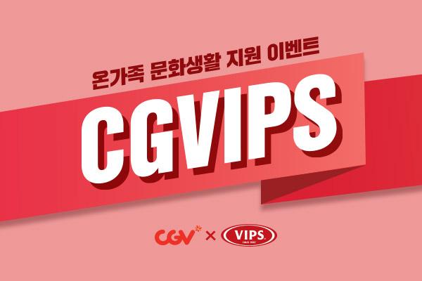 온가족 문화생활 이벤트<br/>CGV X VIPS [CGVIPS]