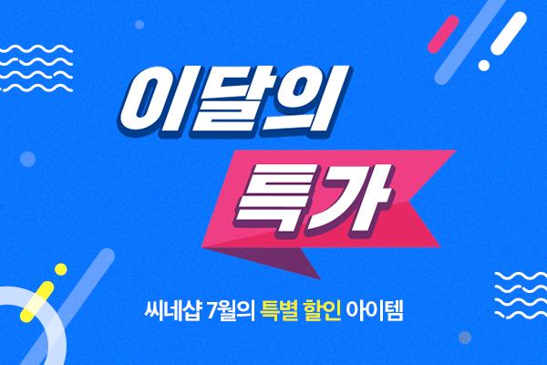 [씨네샵] 7월 이달의 특가<br/>기간한정 특별할인!