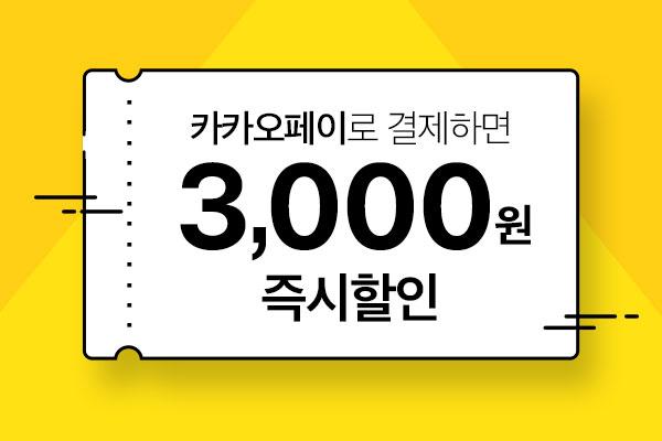 카카오페이로 결제하면 3,000원 즉시할인!