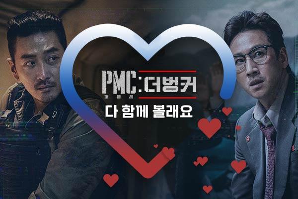 [PMC: 더 벙커] 다 함께 볼래요!