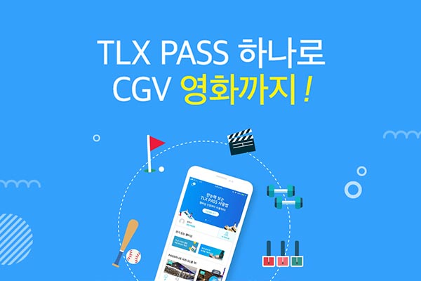 [TLX PASS] 웰컴 투 패스월드