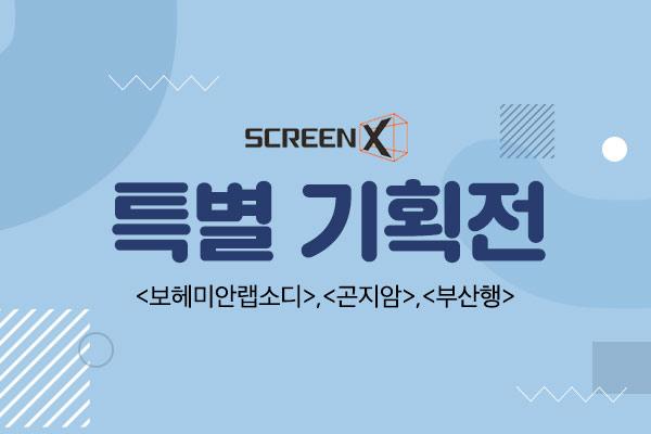 ScreenX 명작들을 다시 만날 수 있는 기회!