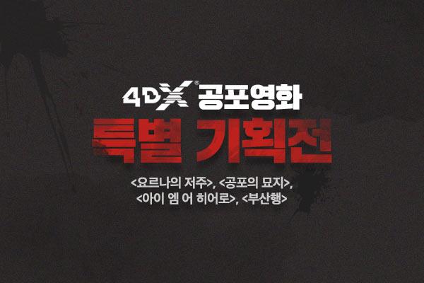 4DX 공포 영화 특별 기획전