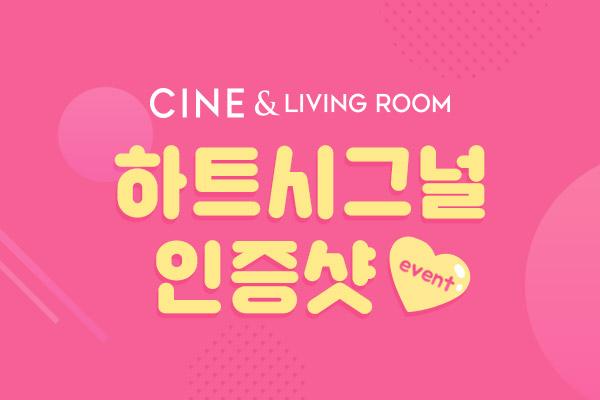 [CINE & LIVING ROOM]<br/>하트시그널 이벤트
