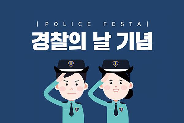 경찰의 날 기념 CGV FESTA
