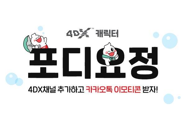 4DX 캐릭터 [포디 요정] 공개!