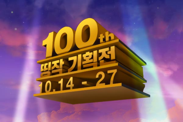 한국 영화 100주년<br/>[띵작 기획전]