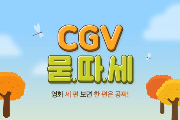 풍성한 가을<br/>CGV가 준비한 풍성한 혜택!