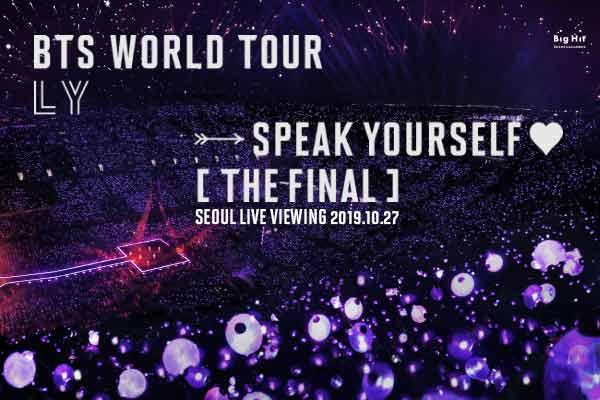[BTS WORLD TOUR] 서울 공연 라이브뷰잉