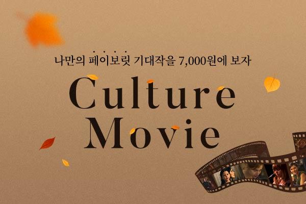 [Culture Movie] 7,000원 관람 이벤트