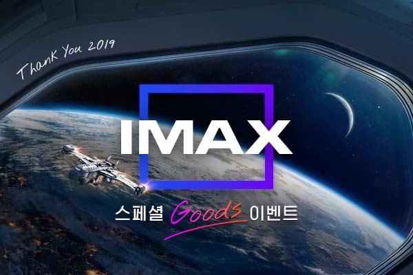 [IMAX 스페셜 이벤트] IMAX 포스터 컬렉션북