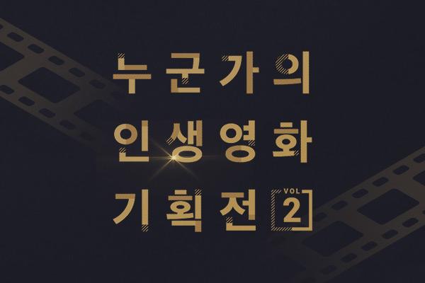 [누군가의 인생영화 기획전] Vol.2