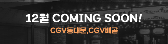 12월 COMING SOON! / CGV동대문,CGV배곧