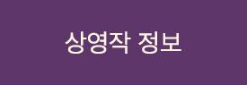 상영작 정보