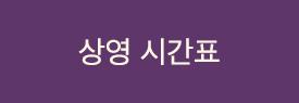 상영 시간표