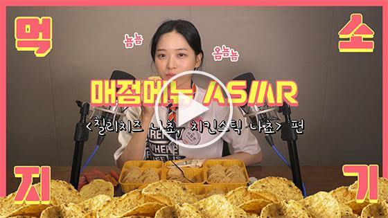 먹소지기 - 칠리치즈나초/치킨스틱나초 편