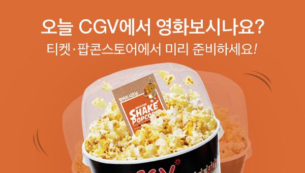 오늘, 영화 보시나요? CGV에 오시면 언제나 팝콘팩토리가 있습니다. 그 어디서도 맛볼 수 없는 차별화된 맛과 비주얼! 오늘 한번 드셔보실래요?