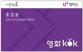 LG U+ 멤버십