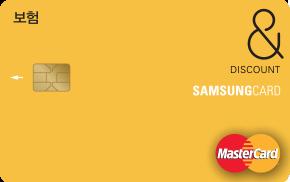 보험 삼성카드&DISCOUNT