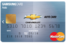 쉐보레 삼성카드